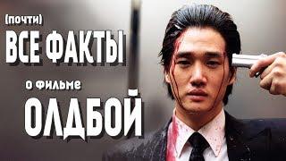 ТОП-30 ФАКТОВ о фильме ОЛДБОЙ