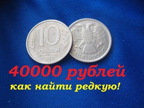 МОНЕТА 10 РУБЛЕЙ 1993 года цена ММД ЛМД КАК НАЙТИ РЕДКУЮ И ДОРОГУЮ РАЗНОВИДНОСТЬ нумизматика России