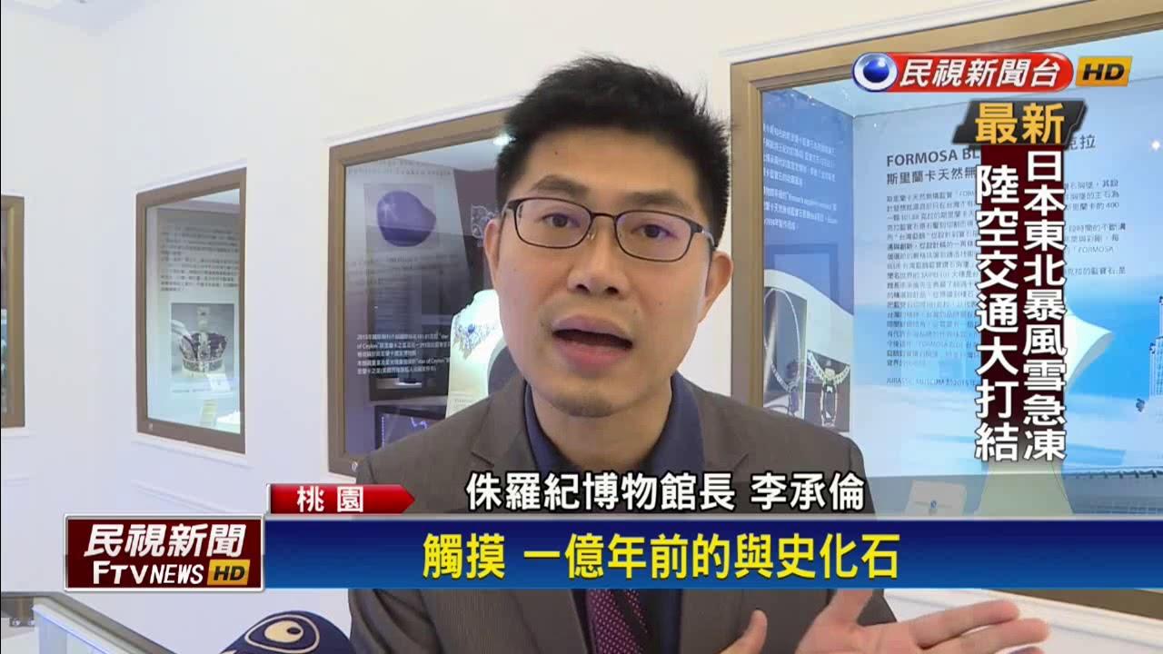 「寶石獵人」李承倫 開設臺灣首座寶石博物館-民視新聞 - YouTube