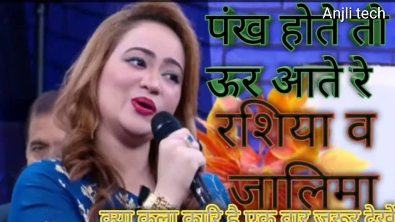 Download Pankh hotay to aur ud aati re odh aate re