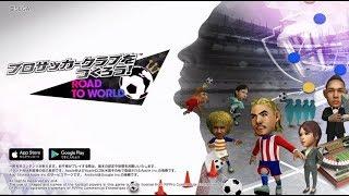 『プロサッカークラブをつくろう!ロード・トゥ・ワールド』プロモーションムービー_Full