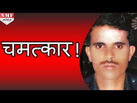 100 फीसदी True Story, 7 साल बाद लौटा Dead Soldier |MUST WATCH !!!