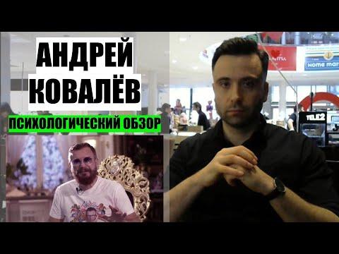 Бизнесмен и блогер Андрей Ковалёв. Психологический обзор. Суровая реальность и депрессивность.