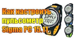 Настройка пульсометра Sigma PC 15.11