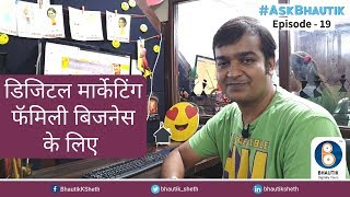 5 Steps to Use Digital Marketing in Family Business | Ask Bhautik Episode 19 (Hindi)