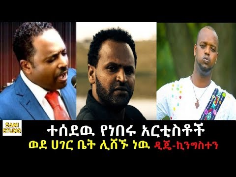 Exiled artists flew back to come to Ethiopia