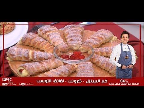خبز البريتزل - كرونت - لفائف التوست | محمد حامد | المطعم | pncfood