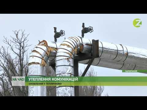 Телеканал Z: На часі - У Тепличному комунальники оновили ізоляцію зовнішніх трубопроводів теплотраси - 10.12.2020