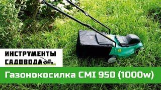 Газонокосилка CMI 950Вт (1000Вт) обзор, сборка, отзыв о газонокосилке CMI из OBI