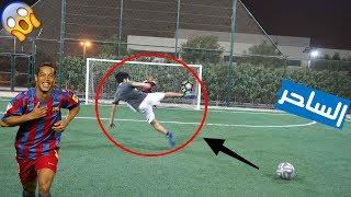 تحدي تقليد أهداف اللاعبين ( أجمل  و أروع أهداف رونالدينهو !! )