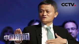[中国新闻] 马云卸任阿里董事局主席:青山不改绿水长流 换个江湖见 | CCTV中文国际