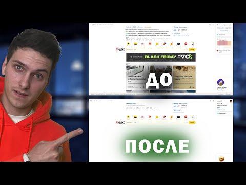 Как очистить главную страницу Яндекса от мусора и новостей