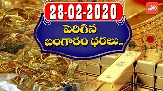 Today Gold Price In India | 28-02-2020 | Today Gold Rate | #GoldPrice | Vizag | Hyderabad