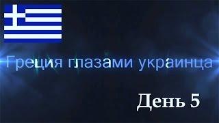 Греция глазами украинца. День 5. Греческий рынок, супермаркет, рыба(Этот видео отчёт о путешествии на машине из Украины в Грецию с клубом автотуристов