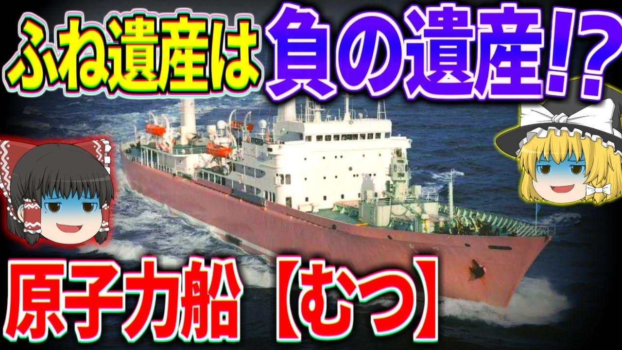 """【ゆっくり解説】完成後すぐにお役御免!?民間原子力船「むつ」No use immediately after completion! ?? Private nuclear ship """"Mutsu"""""""