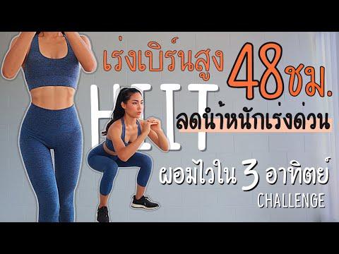 ลดน้ำหนักเร่งด่วน 20 นาที ออกกำลังกายแบบเร่งเบิร์นไขมัน48HR