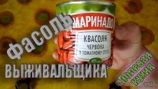 видео Деликатесный фасолевый салат