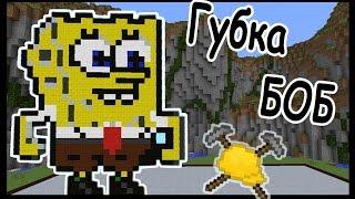 - ГУБКА БОБ и ДЖАКУЗИ в майнкрафт МАСТЕРА СТРОИТЕЛИ 30 Minecraft