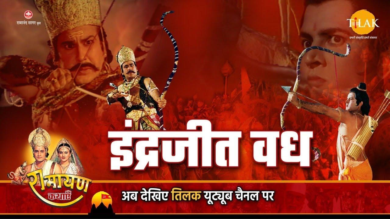 Download रामायण कथा - इंद्रजीत वध