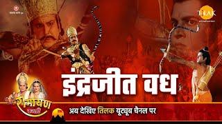 रामायण कथा - इंद्रजीत वध