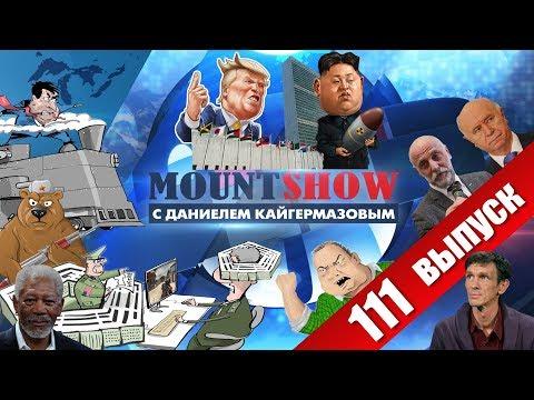 Эпичные разборки карапуза Кима и Трампа в ООН. MOUNT SHOW #111