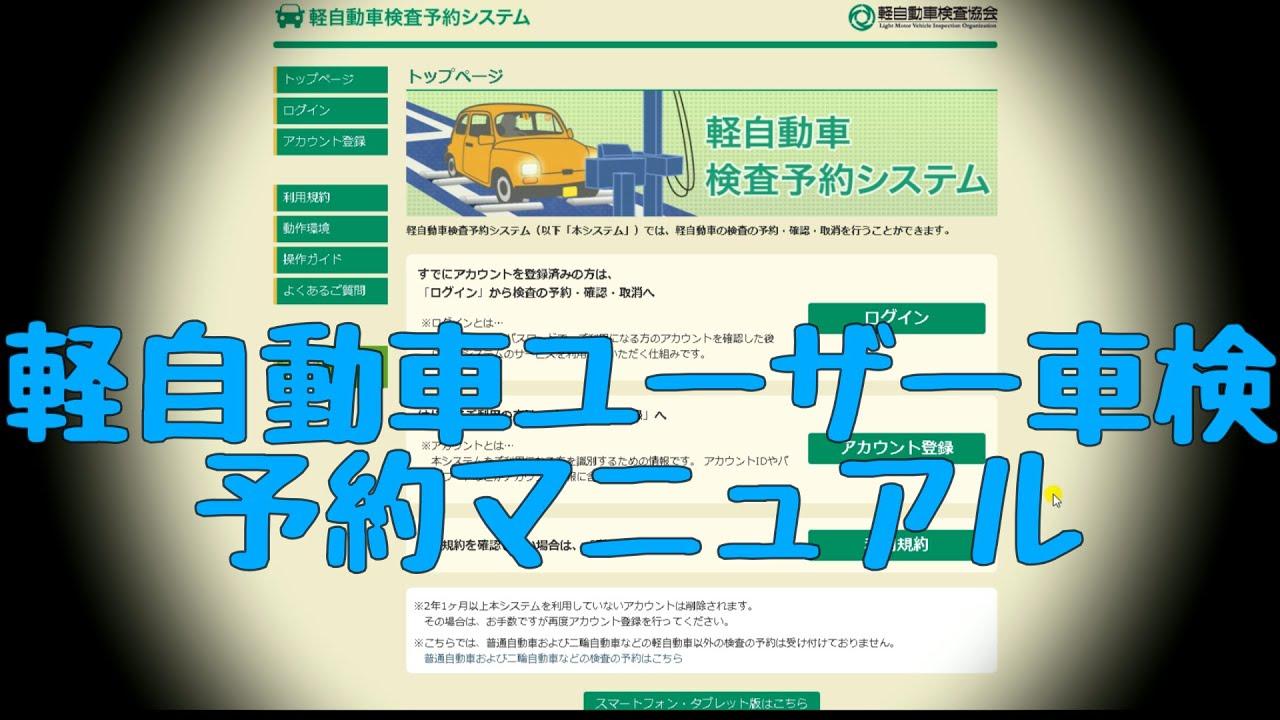 システム 車検 予約 検査予約システム