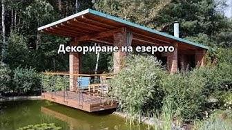 Как да си направим сами изкуствено езерце и плаващо цветно легло