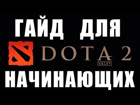 видео: dota 2 - Вводный гайд. via mmorpg.su