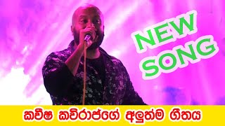 Sitha Ananthaye / සිත අනන්තයේ - Kaveesha Kaviraj New Song | Best Sinhala Songs | SAMPATH LIVE VIDEOS