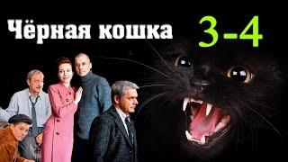 Чёрная кошка 3-4 серия Русские новинки фильмов 2016 #анонс Наше кино