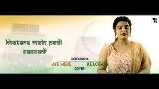 Aye Mere Watan Ke Logon || Female Cover || Deepshika || with lyrics || Lata Mangeshkar