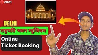 RastraPati Bhavan Museum   राष्ट्रपति भवन म्यूजियम   Rastrapati Bhavan Museum online ticket booking