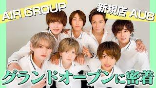 【AIR GROUP】歌舞伎町1盛り上がったイベント!! シャンパンタワーと高額オーダー連発!AUBグランドオープンに密着 後編
