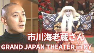 Prince of Kabuki Ebizo Ichikawa comes to NYC! / 市川海老蔵さんGRAND JAPAN THEATER in NY 市川海老蔵 動画 30