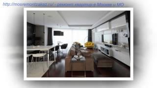 Идеи для ремонта квартир | Услуги под ключ в Одинцово от mosremontzakaz.ru(, 2015-09-25T23:16:44.000Z)