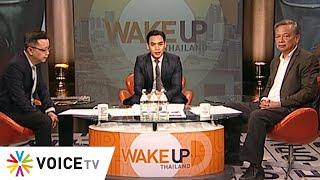 Wake Up Thailand ประจำวันที่ 11 กุมภาพันธ์  2563