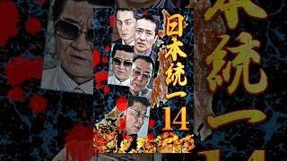 青森の大手神農団体・菖蒲川一家の跡目争いをきっかけに勃発した東北抗...