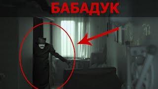 Вызов Духов - Бабадук / ВЫЛЕЗ ИЗ ШКАФА!