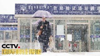 《国际财经报道》 20191015| CCTV财经