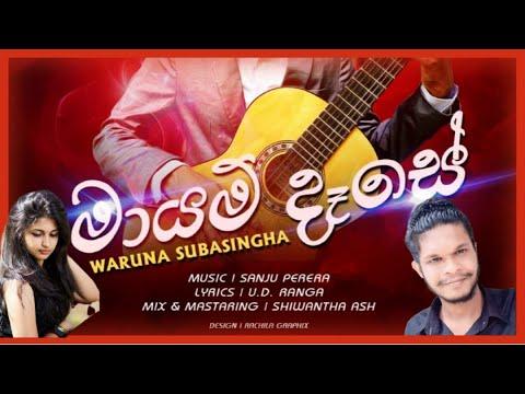Maayam dase (මායම් දෑසේ) [ Waruna Subhasingha New official Audio and Lyrics Video