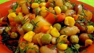 Постное блюдо.Овощное рагу с фасолью, кукурузой, горошком .