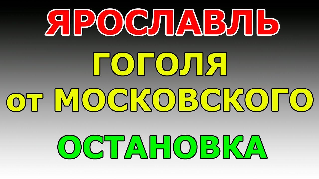 ОСТАНОВКА  ул.Гоголя от Московского пр-та.  маршрут ГИБДД №2 г. Ярославль