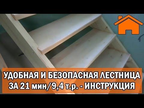 Как сделать лестницу на мансарду своими руками из дерева видео