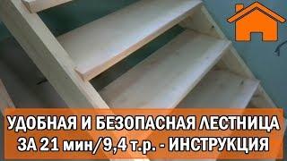 как сделать прямую лестницу своими руками