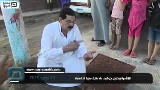 مصر العربية |  80 أسرة يبحثون عن كوب ماء نظيف بعزبة بالدقهلية
