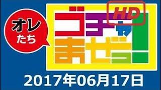 2017.06.17 オレたちゴチャ・まぜっ! 極楽とんぼ 加藤浩次・有野晋哉・平...