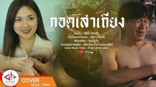 กอดเสาเถียง - ปรีชา ปัดภัย : เซิ้ง|Music  [Cover MV]