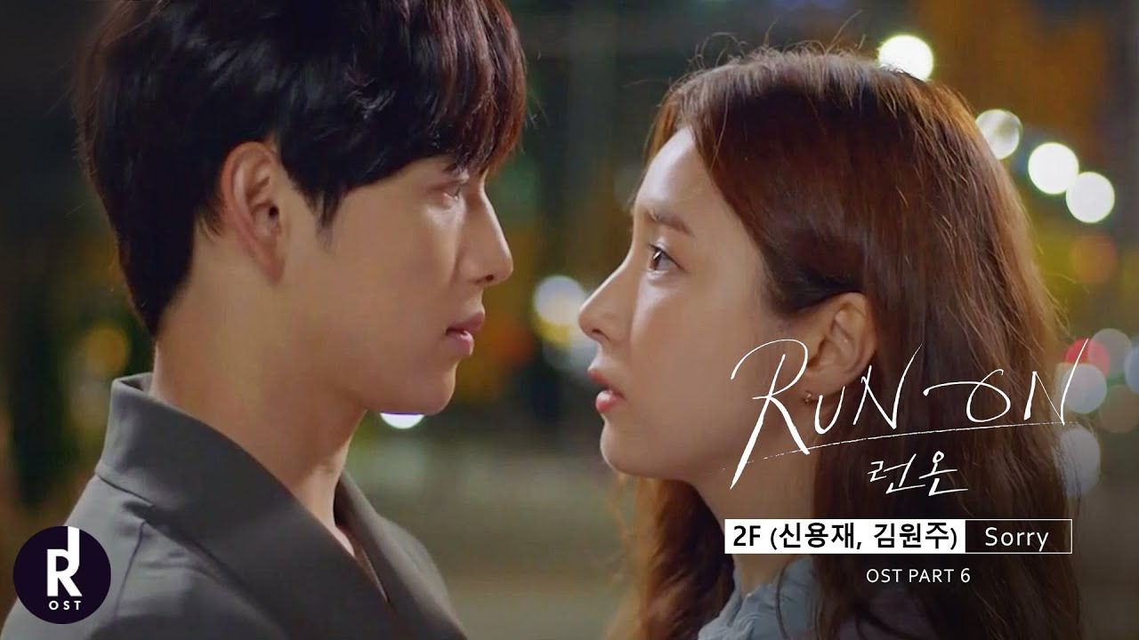 2F(Shin Yong Jae(신용재), Kim Won Joo(김원주)) - Sorry | Run On (런 온) OST PART 6  MV - YouTube