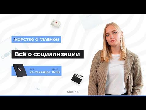 ВСЁ О СОЦИАЛИЗАЦИИ   ЕГЭ ОБЩЕСТВОЗНАНИЕ 2021   Онлайн-школа СОТКА