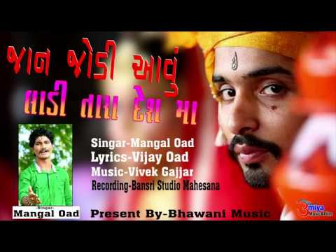 Lagan Geet New Song - Gujarati New Song